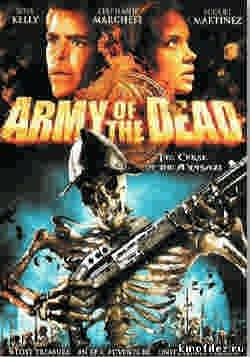 Армия мертвецов Army of the Dead 2008